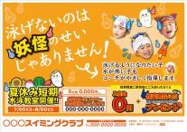 CV-2015-SUM-CH-P39_夏短期(子供)_妖怪のせい
