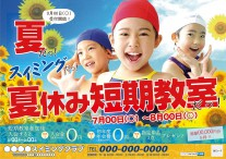 CV-2015-SUM-CH-P45_夏短期(子供)_夏だっ!
