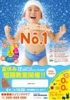 CV-2015-SUM-CH-P38_夏短期(子供)_習い事No.1