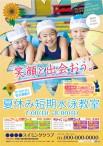 CV-2015-SUM-CH-P28_夏短期(子供)_笑顔と出会おう