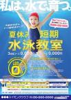 CV-2015-SUM-CH-P48_夏短期(子供)_私は水で育つ
