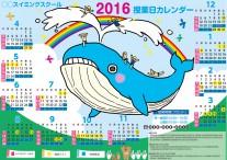 2016授業日カレンダーサンプル04_くじら