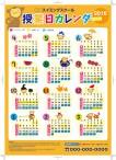 2016授業日カレンダーサンプル07_さる