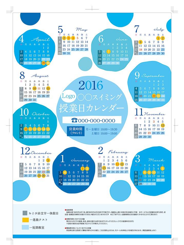 2016授業日カレンダーサンプル03_水玉