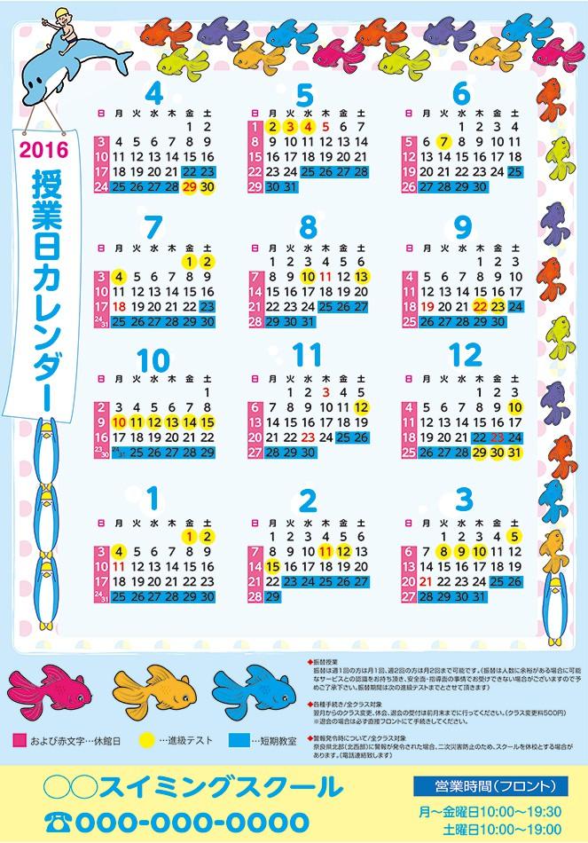 2016授業日カレンダーサンプル01_金魚
