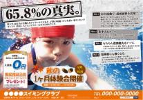 CV-CH17A06-HH_秋キャン(子供)_65.8%の真実。