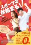 CV-AD17A09_S_秋キャン(成人)_スポーツの秋