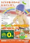 CV-CH17A01-HH_秋キャン(子供)_子どもを強くする