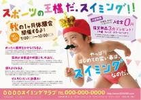 CV-CH17A09-HH_秋キャン(子供)_スポーツの王様た