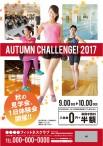 CV-AD17A05-Y_秋キャン(成人)_秋チャレンジ