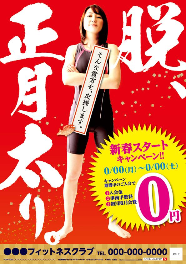 CV-AD18NY00-KI_新春(成人)_脱・正月太り