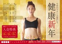 CV-AD17NY00-KM_健康新年_x1