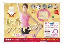 CV-AD18NY00-KA_新春(成人)_新春フィットネス