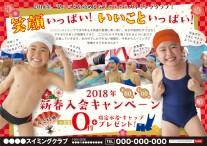 CV-CH17NY00-AO_新春(子供)_笑顔いっぱい!いいこ