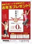 CV-AD18NY00-INA_新春(成人)_お年玉プレゼント!