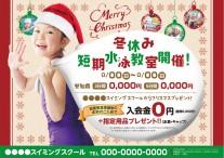 CV-CH17F03-Y_冬キャン(子供)_クリスマスプレゼント