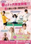 CV-CUL18H04-SATO_春カルチャー(子供)春の新しい習い