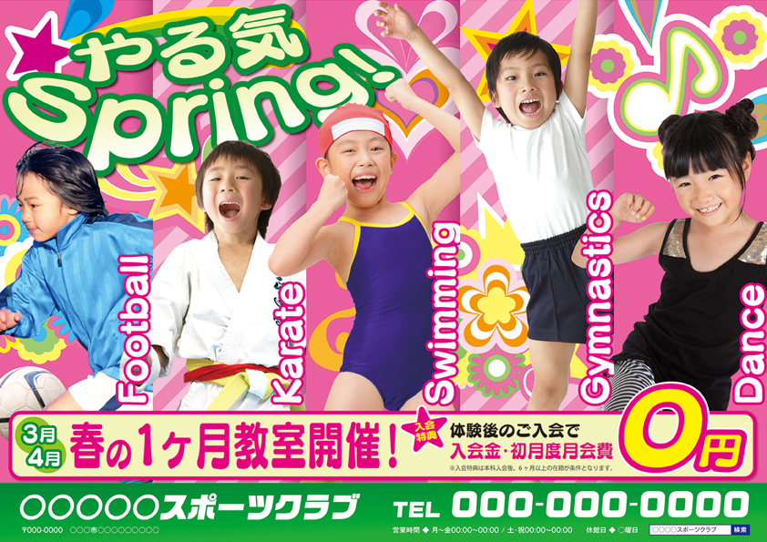 CV-CUL18H02-OKU_春カルチャー(子供)やる気Spring