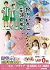 CV-CUL18H06B-SATO_春カルチャー(子供)新しいチャレ