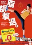 CV-AD17F01-KI_冬キャン(成人)_脂肪撃退_x1a