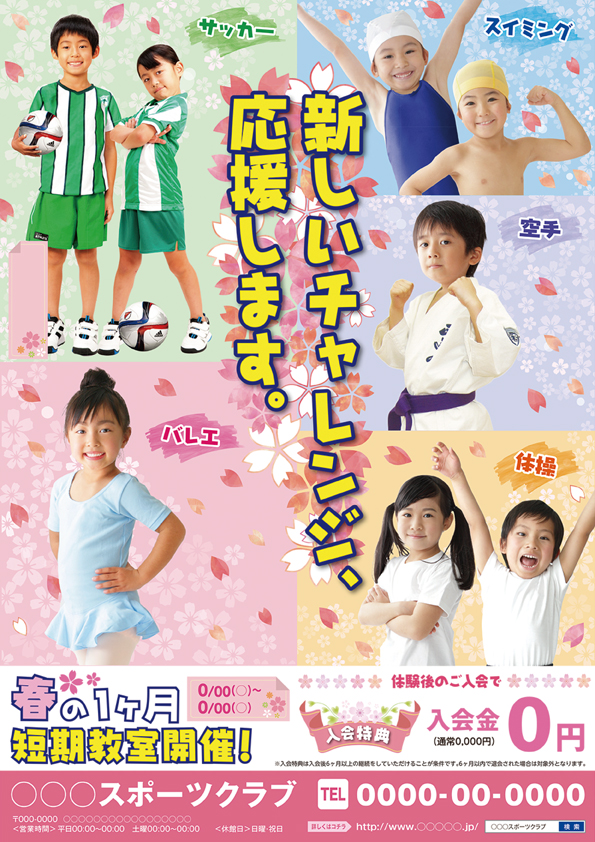 CV-CUL18H06-SATO_春カルチャー(子供)新しいチャレン