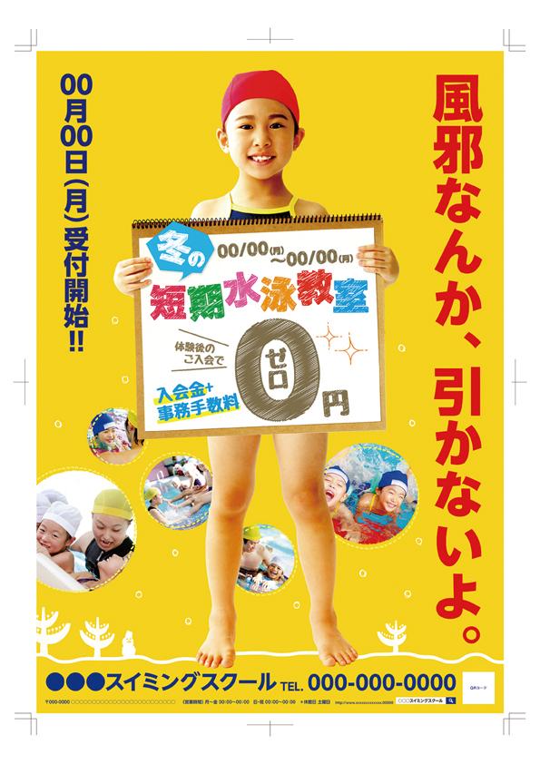 CV-CH17F02-KI_冬キャン(子供)_風邪なんか引かない