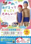 CV-CH18H36C-KOM_春2弾(子供)_泳げるって楽しい