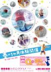 CV-CH18H14C-HAYA_春2弾(子供)_元気いっぱい、笑顔いっぱい