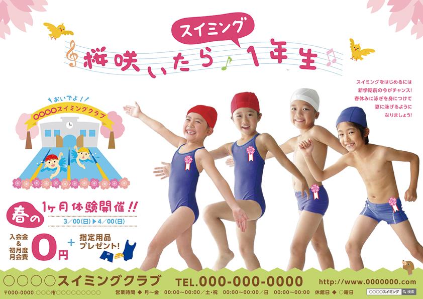 CV-CH18H02C-OYA_春2弾(子供)_桜咲いたらスイミング1