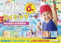 CV-CH18H31C-KOM_春2弾(子供)_ドキドキが育つ