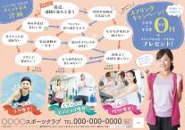 CV-AD18H06C-OYA_春2弾(成人)_フィットネス診断