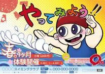 CV-CH18H33C-NAKA_春2弾(子供)_やってみよう