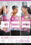 CV-AD18H22C-O_春2弾(成人)_動・泳・鍛