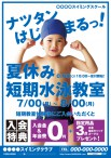 CV-CH18N20-KOBA_夏短(子供)_ナツタンはじまる(男の子Ver)