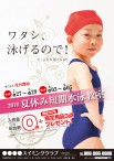 CV-CH18N34-HAYA_夏短(子供)_ワタシ、泳げるので!