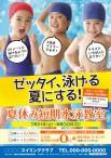 CV-CH18N29-YASD_夏短(子供)_ゼッタイ泳げる夏にする