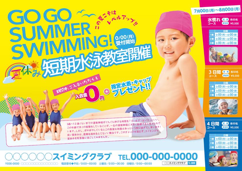CV-CH18N44-MAT_夏短(子供)_GOGO-SUMMER-SWIMMING