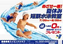 CV-CH18N25-O_夏短(子供)_めざせ一番!