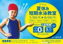 CV-CH18N18-KOBA_夏短(子供)_今がチャンス