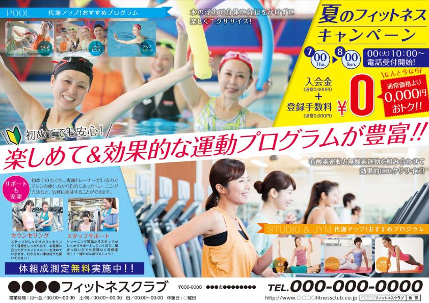 CV-AD18N14-AO_夏短(成人)_-運動プログラムが豊富!