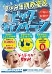 CV-CH18N22-YASD_夏短(子供)_ドキドキの夏休み
