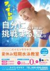 CV-CH18N14-YASD_夏短(子供)_自分に挑戦する夏