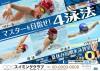 CV-CH18N37-OKU_夏短(子供)_4泳法(ブルーver)