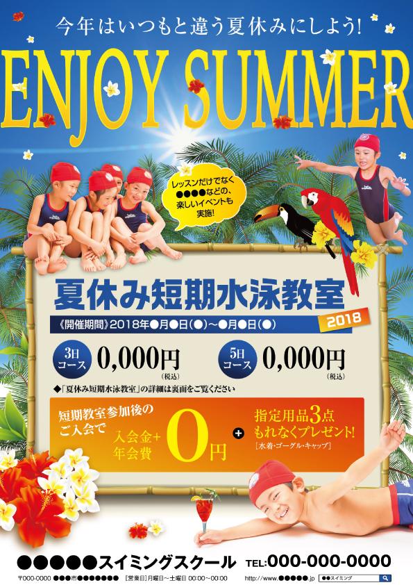 CV-CH18N19-INA_夏短(子供)_EnjoySummer