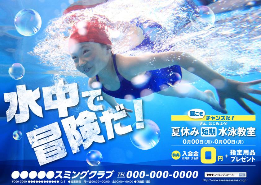 CV-CH18N41-WATA_夏短(子供)_水中で冒険だ!