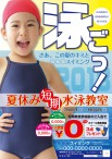 CV-CH18N17-OKU_夏短(子供)_泳ごっ!