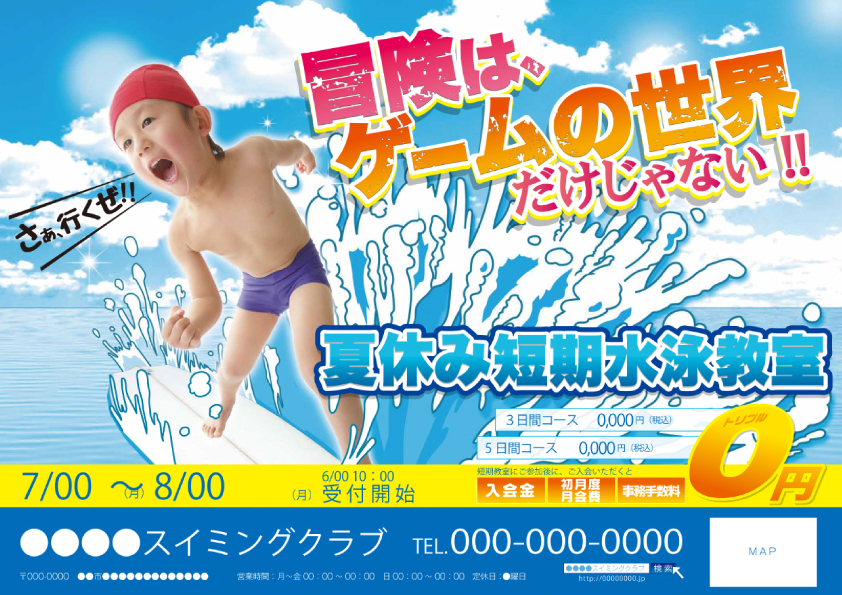 CV-CH18N33-NUKU_夏短(子供)_冒険はゲームの世界