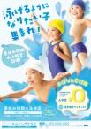 CV-CH18N38-S_夏短(子供)_泳げるようになりたい子集まれ