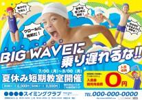 CV-CH18N05-AO_夏短(子供)_BIGWAVEに乗り遅れるな!