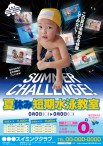 CV-CH18N16-MAT_夏短(子供)_この夏は未知なる体験してみない?